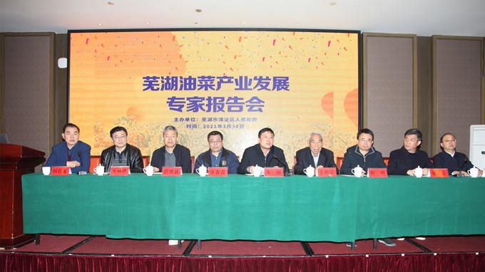 中心助力安徽芜湖油菜产业高质量发展