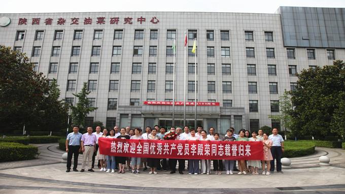 中心迎接全国优秀共产党员李殿荣载誉归来