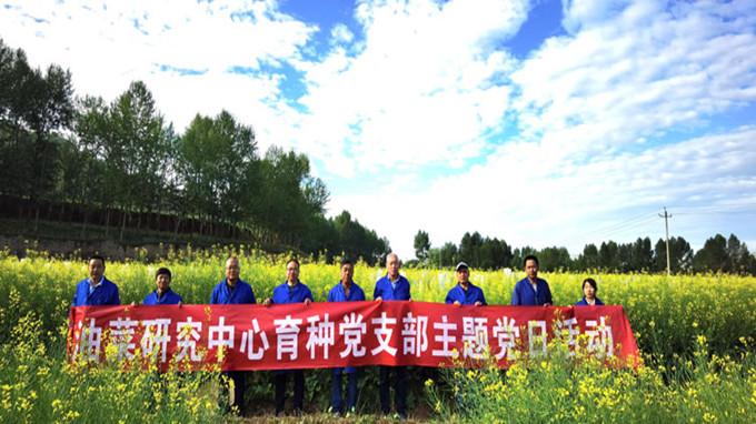 中心育种党支部在青海夏繁基地开展主题党日活动